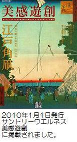 美感遊創2010年1月表紙
