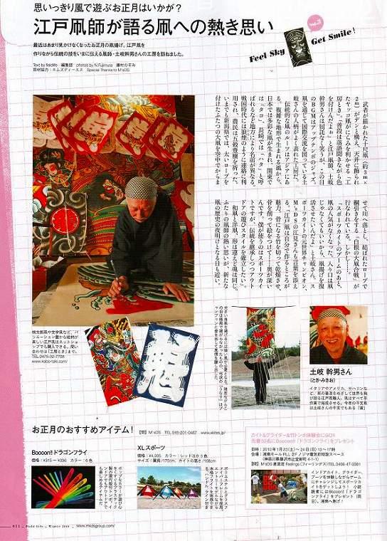 フィールドライフ2009年冬号No.26記事