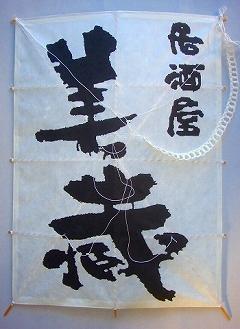 美蔵ロゴ凧