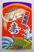 鶴亀「寿」還暦祝い